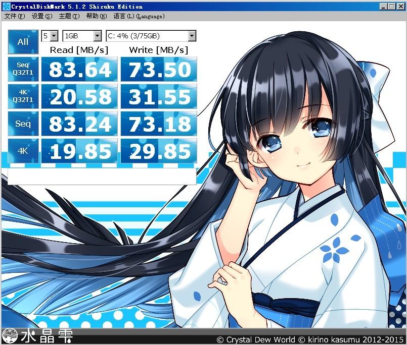 image DiskMark.jpeg